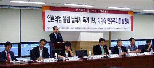 미디어행동과 정장선 의원실 주최로 열린 '언론악법 불법 날치기 폭거 1년, 미디어 민주주의를 말한다' 대토론회