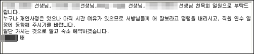 카지노 연수 독려 ㄴ교장이 전교직원에게 메신저를 보내 정선 카지노 연수 참가를 독려했다는 것이 교사들의 주장이다.