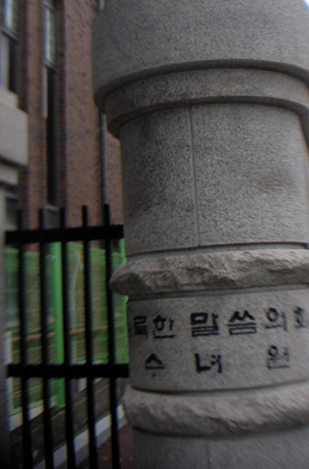 한국전쟁 당시 인민군 대전 정치보위부 건물(대전 중구 목동)로 쓰인 수녀원. 당시는 '프란치스코 수도원'이었다.
