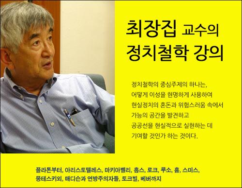 최장집 고려대 명예교수는 지난 7일부터 '정치철학 강의'을 진행하고 있다.