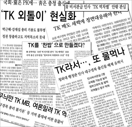 <매일신문>, <영남일보>7월 보도내용 <매일신문>, <영남일보>7월 보도내용