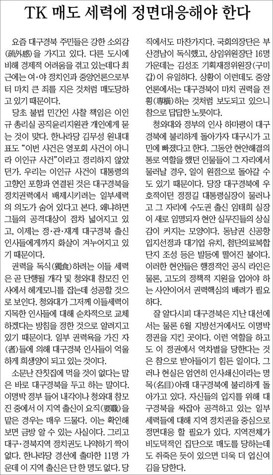 <영남일보>7월 13일 사설 <영남일보>7월 13일 사설