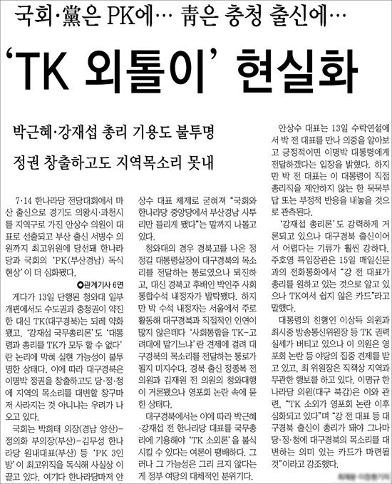 <매일신문>7월 15일 1면 <매일신문>7월 15일 1면