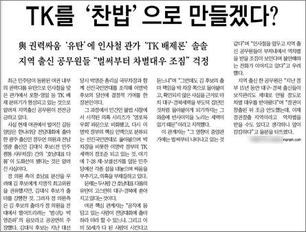 <영남일보>7월 13일 4면 <영남일보>7월 13일 4면