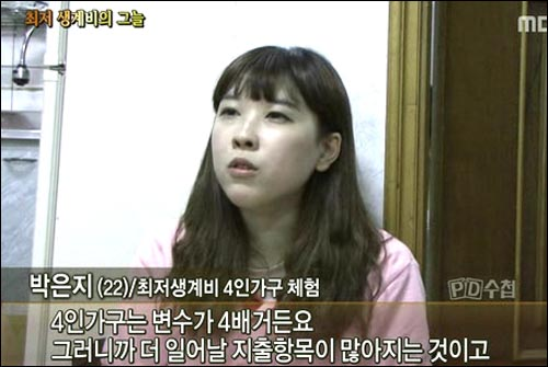 'PD수첩- 최저생계비의 그늘' 편에 출연한 박은지씨.