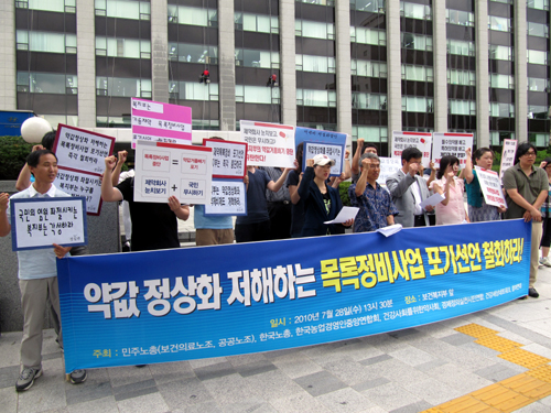 노동?보건의료?시민?사회단체들은 7월 28일 보건복지부의 목록정비사업 포기선언 철회를 촉구하는 기자회견을 열었다.