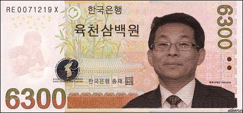 차명진 지폐 '황제식사' 차명진 패러디 6300원 지폐가 등장했습니다.