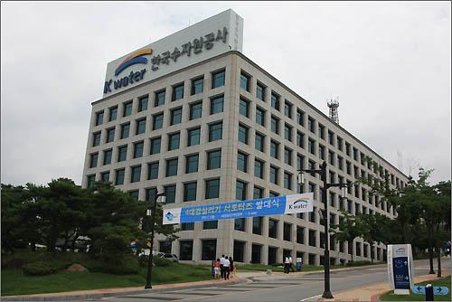한국수자원공사 본사.(자료사진)