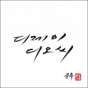 DJ DOC의 7집 [풍류]