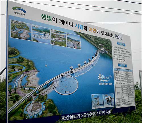 푸르기만한 국토해양부의 남한강 조감도.