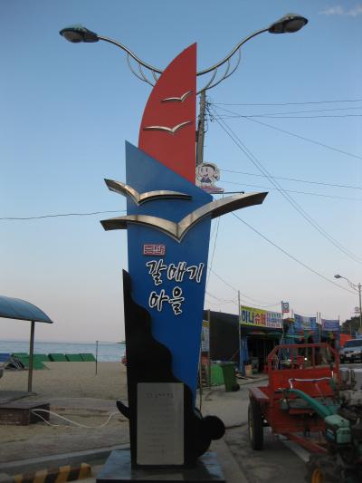 증산 갈매기마을