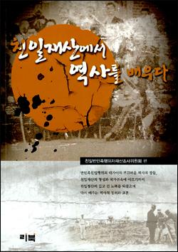 <친일재산에서 역사를 배우다> 겉그림
