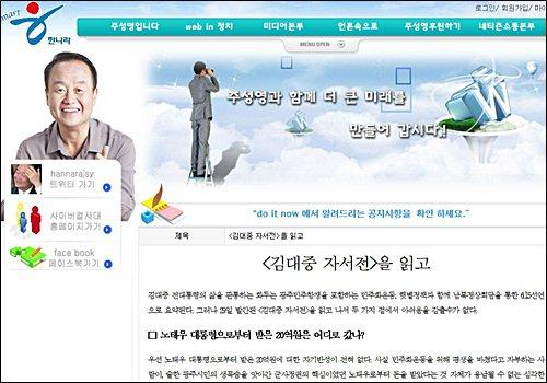 주성영 한나라당 의원의 홈페이지.
