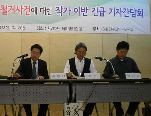 19일 오전, 이반 작가와 천주교인권위원회가 도라산 벽화 무단 철거에 반발해 기자회견을 열었다.