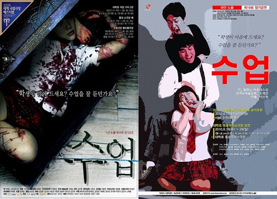 <수업> 포스터 왼쪽은 2009년 포스터, 오른쪽은 2010년 포스터