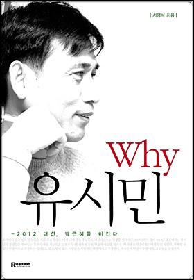 'Why 유시민' 겉그림.