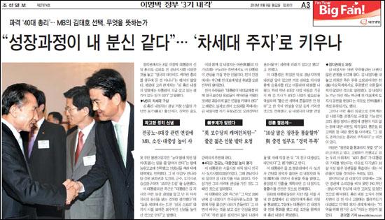 <조선일보> 8월 9일자 기사  파격 40대 총리... MB의 김태호 선택, 무엇을 뜻하는가