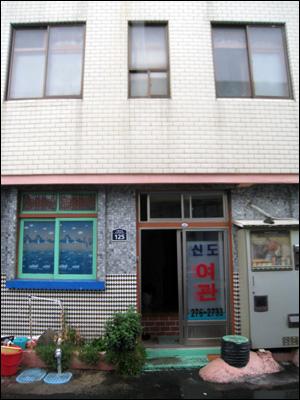 구룡포 일본인가옥거리 초입에 있는 '신도여관'