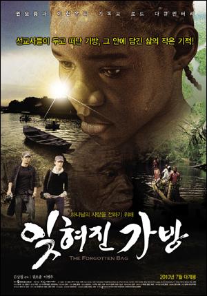 다쿠멘터리 영화 '잊혀진 가방' 포스터