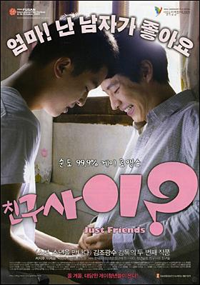 영화 <친구사이?> 포스터