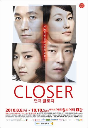 연극 <클로져> 포스터.