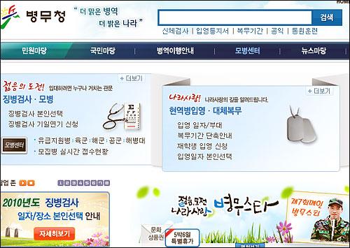 병무청이 홈페이지에서 공개하고 있는 고위공직자 병역사항에서 '면제자' 기재란을 아예 삭제한 사실이 뒤늦게 알려져 논란이 예상된다. (병무청 홈페이지)