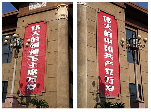 대동박물관 왼쪽은  '위대한 지도자 모(택동)주석 만세'  오른쪽은 '위대한 중국공산당만세' 입니다.