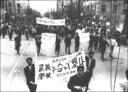 4.19혁명으로 이승만이 쫓겨나자 '시민들이여 기뻐하라' '학도들이여 기뻐하라'는 배너를 들고 시민들이 행진하고 있다.