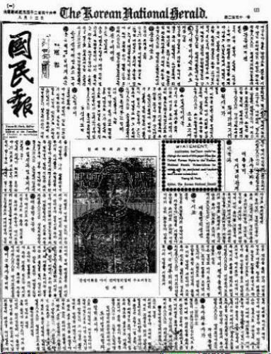 '국민보'라고 개제한 후 첫 번째 신문. 기사읽기가 왼쪽에서 오른쪽으로 향하도록 바뀌었다.