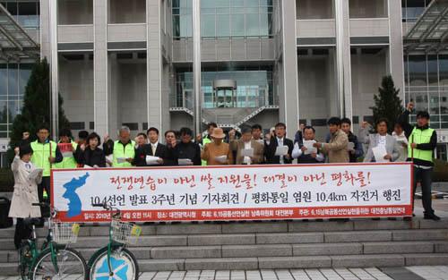 대전충남 60개 시민사회단체로 구성된  '6.15공동선언실천 남측위원회 대전본부'는 4일 오전 대전시청 북문 앞에서 기자회견을 열어 10.4선언 이행을 촉구했다.