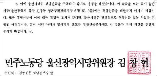민주노동당 울산시당이 공문을 통해 <경향신문> 절독을 알렸다