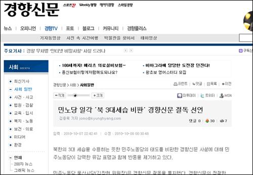 공문을 기사화 한 <경향신문> 8일자 기사.