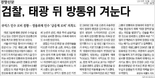 경향신문 10월 18일자 1면