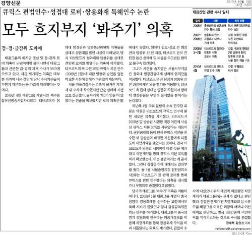 경향신문 10월 18일자 3면