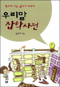 <우리말 잡학사전>겉그림