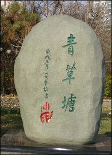 유묵 돌 '청초당'