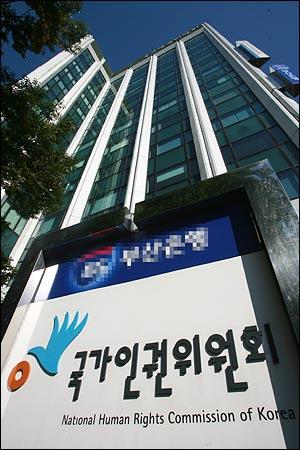 서울 중구 국가인권위원회 사무실.