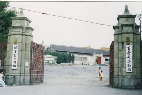 위황궁으로 옛 만주국 황제궁 정문으로 지금은 위황궁진열관과 길림성박물관이 되었다.