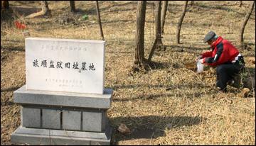 기자가 뤼순감옥묘지에서 흙을 담다.