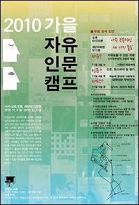 잠수함 토끼들이 준비하는 중앙대 자유인문캠프의 포스터