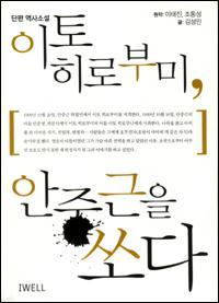 <이토 히로부미, 안중근을 쏘다> 표지