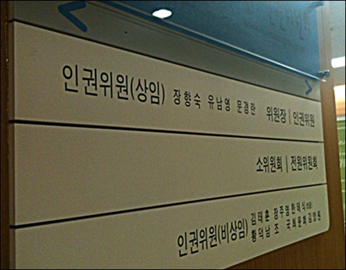 1일 문경란 인권위 상임위원과 유남영 인권위 상임위원이 동반 사퇴 의사를 밝혔다.