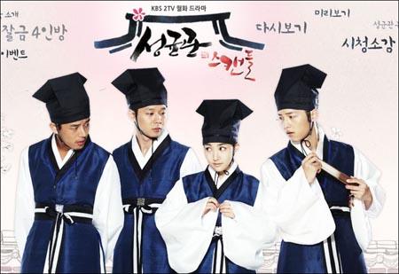 KBS2 <성균관 스캔들>.