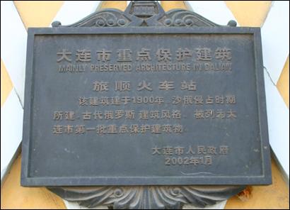 뤼순 역사가 다롄시 중요문화재 건축물이라는 표지판
