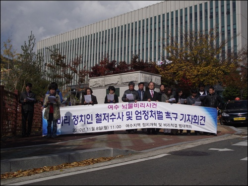 정치개혁 범대위가 8일 순청지청 앞에서 비리정치인 철저수사 및 엄정처벌 촉구 기자회견을 하고 있다.