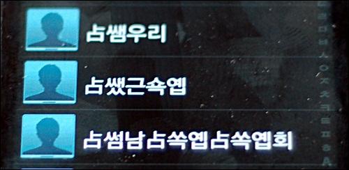 갤럭시S 이름이 알아볼 수 없는 문자로 깨져있는 화면