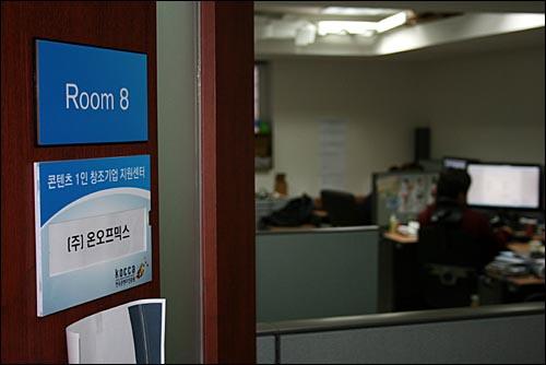 10평 남짓한 공간에서 벤처 창업의 꿈이 현실화되고 있는 서울 역삼동 한국콘텐츠진흥원 1인 창조기업 지원센터.