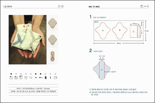 느림 생리대 만드는 법 일부 페이지