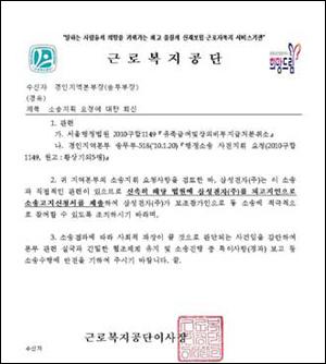 지난 국감에서 민주당 이미경 의원이 제출한 근로복지공단의 공문.