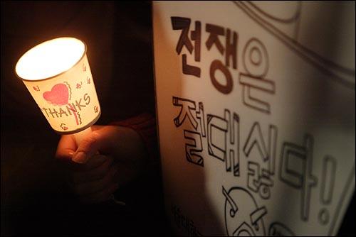 연평도 포격과 한미연합훈련으로 한반도에 전쟁긴장이 고조되는 가운데 28일 밤 서울 종로2가 보신각앞에서열린 '전쟁반대 평화기원을 위한 시국기도회'에 대학생들이 '전쟁은 절대 싫다!'가 적힌 피켓을 들고 참석하고 있다.
